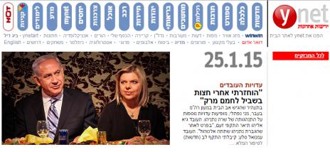 ynet, כותרת ראשית, 25.1.15 (צילום מסך)