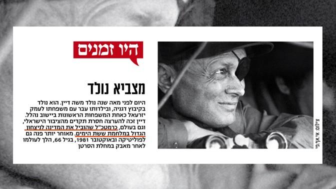 """""""ישראל היום"""", 20.5.15"""