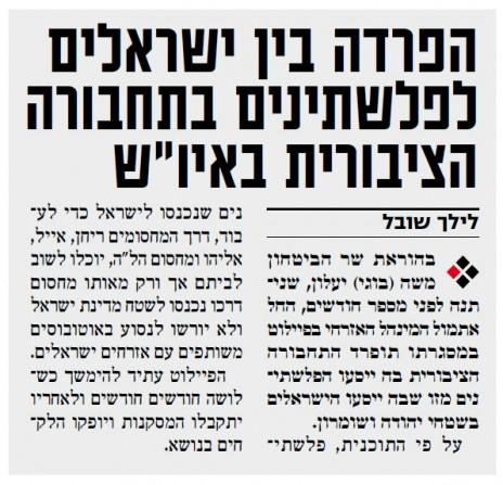 """""""ישראל היום"""", עמ' 13, 20.5.15"""