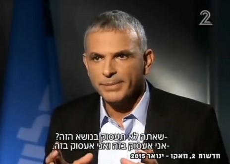 משה כחלון מבטיח שיעסוק במשק הגז. חדשות ערוץ 2, ינואר 2015 (צילום מסך)