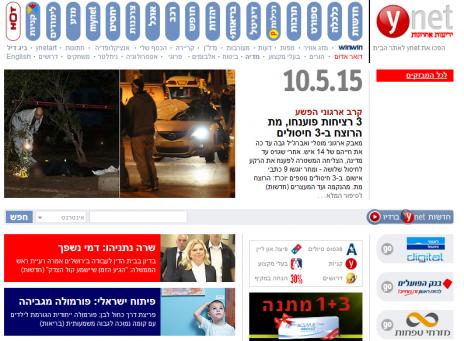 ynet, דף הבית, 11.5.15