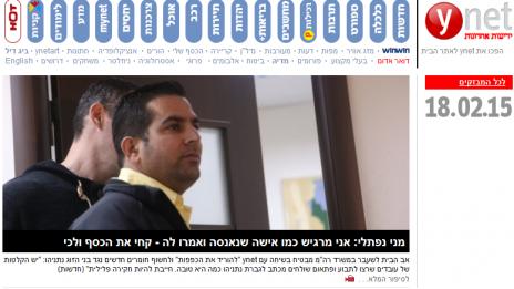 ynet חדשות תוכן ועדכונים - ידיעות אחרונות 2015-05-11 11-04-50