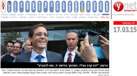 אתר ynet ביום הבחירות לכנסת, בשעה 19:00, 17.3.15