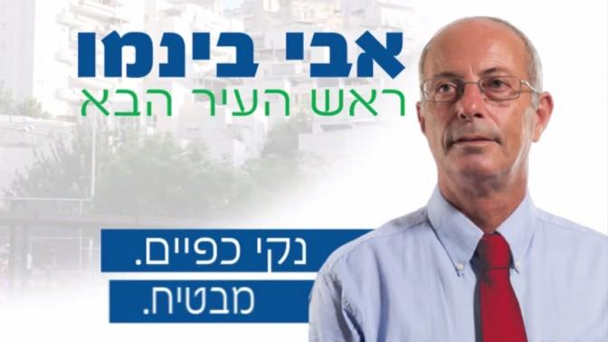 אבי בינמו, ראש עיריית נשר, בצילום מסך מסרטון הקמפיין