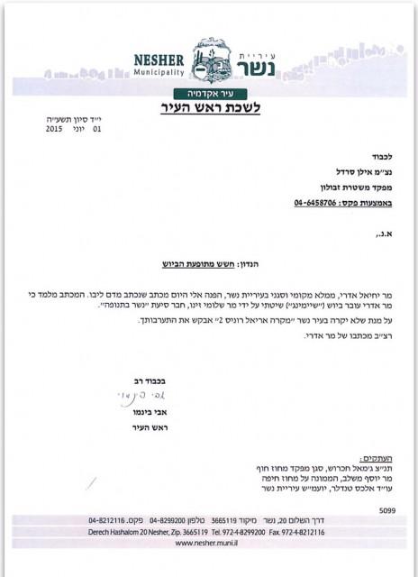 """""""מקרה אריאל רוניס 2"""". מכתבו של ראש עיריית נשר אבי בינמו"""