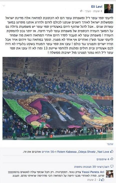 """""""עזבו את סמי עופר"""", מתוך דף הפייסבוק של אלי לוי, כתב חיפה והצפון של ערוץ 10 (צילום מסך)"""