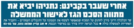 """""""עבר בקבינט"""". כותרת בשער """"ישראל היום"""", היום"""