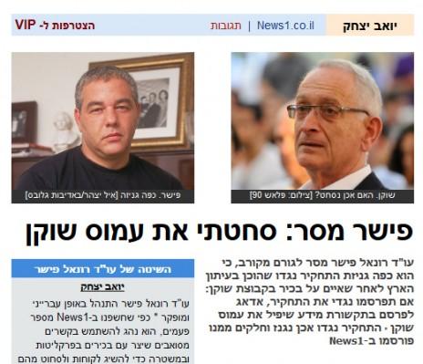 כותרות הידיעה של יואב יצחק באתר News1 (צילום מסך)