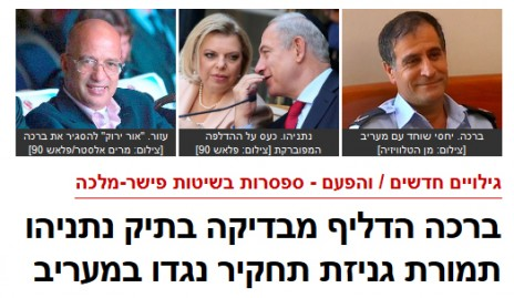 כותרת דיווחו של יואב יצחק על זינו וברכה, 30.6.15