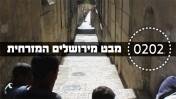 0202 מבט מירושלים המזרחית