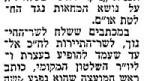 """""""עצרת מחאה נגד החלטת או""""ם בוטלה במחאה נגד 'ניקוי ראש'"""", """" דבר"""", 25.11.1975"""