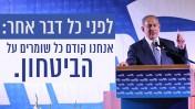 ראש הממשלה בנימין נתניהו נואם בכנס מפלגת הליכוד, 6.9.15 (הצילום התפרסם ללא קרדיט לצלם בדף הפייסבוק הרשמי של נתניהו)