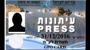 תעודת עיתונאי של לשכת העיתונות הממשלתית, 2015