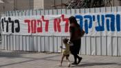 ירושלים, 20.10.15 (צילום: נתי שוחט)