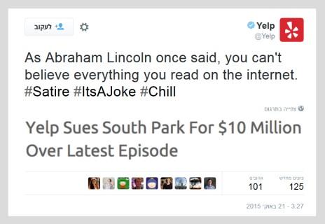"""""""כפי שאמר פעם אברהם לינקולן, לא צריך להאמין לכל דבר שקוראים באינטרנט"""". ציוץ בחשבון הטוויטר של Yelp, היום"""