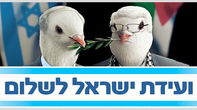 """מתוך מודעת הפרסומת ל""""ועידת ישראל לשלום"""""""