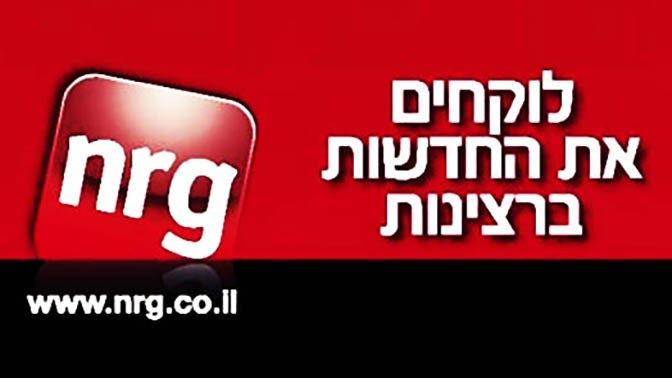 """""""לוקחים את החדשות ברצינות"""". לוגו nrg"""