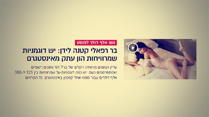 """כותרת ותמונה, """"וואלה"""", 21.12.15"""