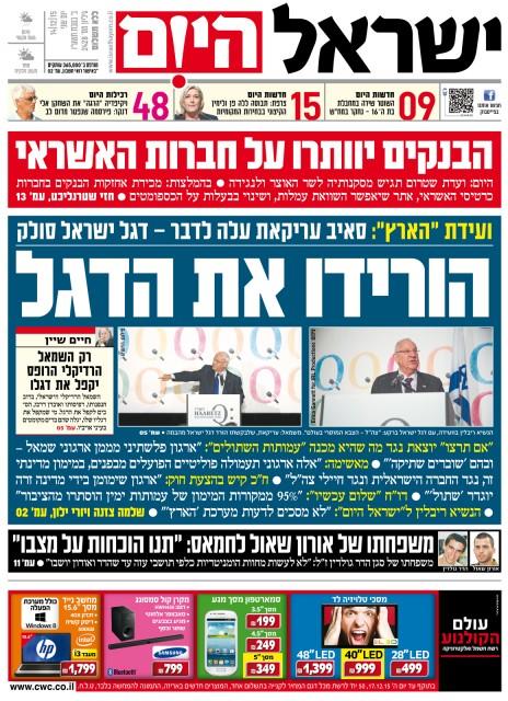israel-hayom14122015