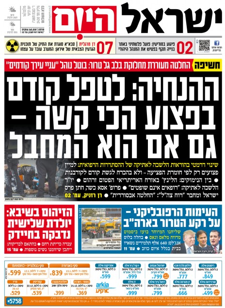 israel-hayom16122015
