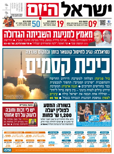 israel-hayom22122015