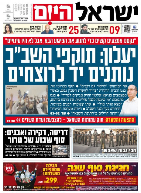 israel-hayom27122015