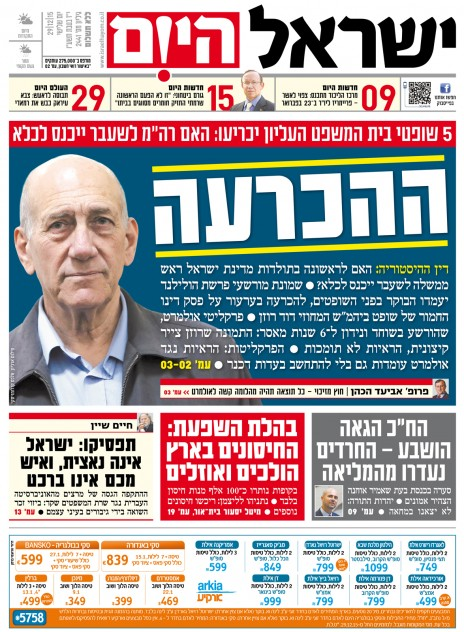 israel-hayom29122015