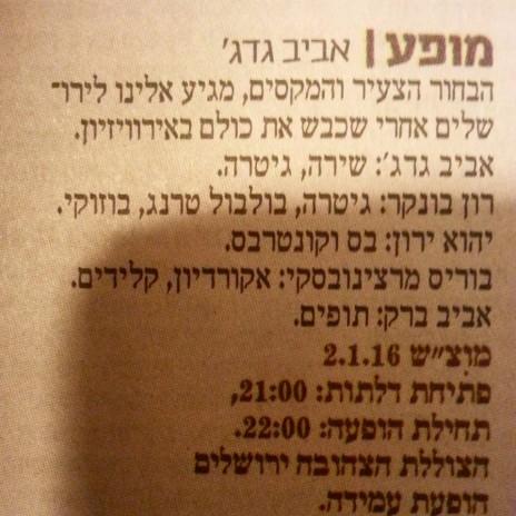 """""""עכבר העיר"""" ירושלים, דצמבר 2015 (צילום: מתוך עמוד הפייסבוק של איתמר ברנשטיין)"""