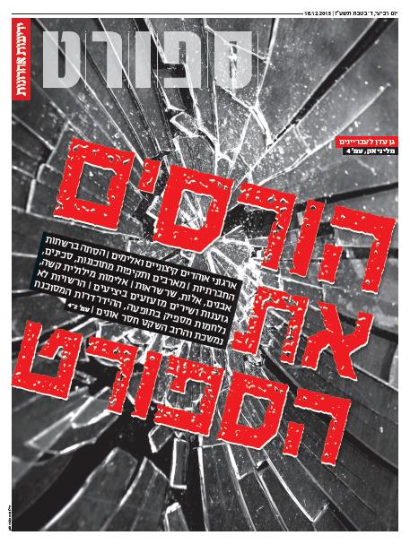 yedioth-sport16122015