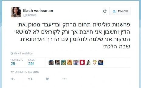 """""""פרשנות פוליטית תחום מרתק ובדיעבד מסוכן"""", לילך ויסמן בטוויטר"""