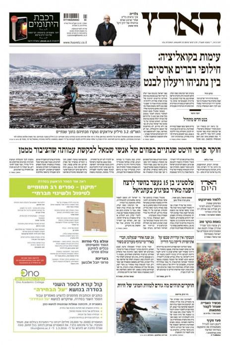 haaretz2012016