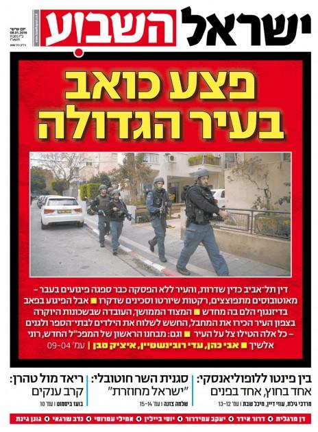 israel-hashavua812016