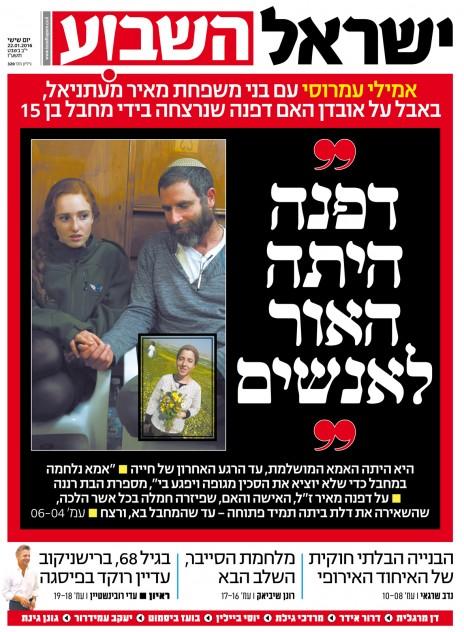 israel-hayom-hashavua2212016