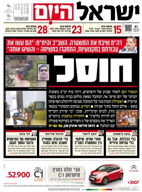 israel-hayom1012016