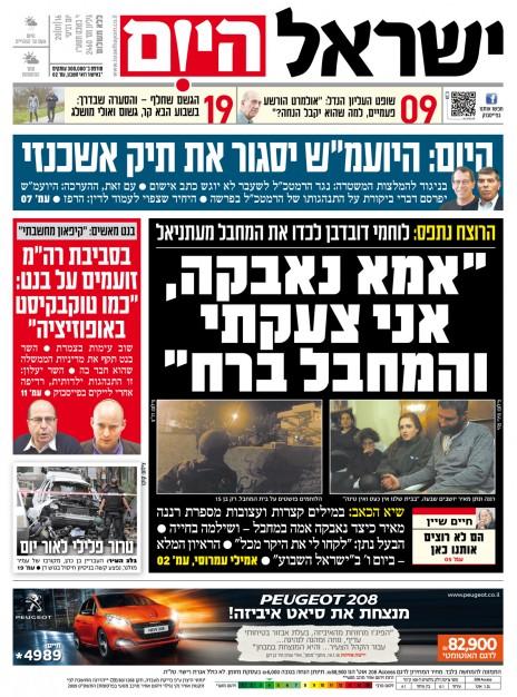 israel-hayom2012016
