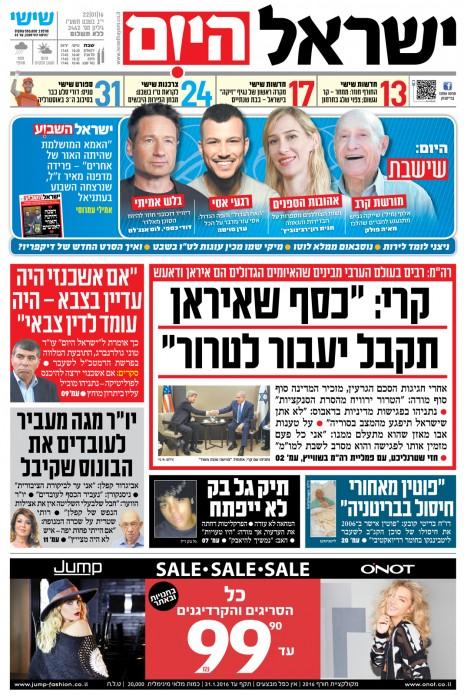 israel-hayom2212016