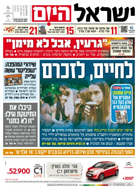 israel-hayom712016