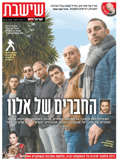 israel-shishabat812016