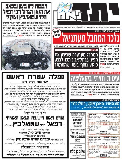 yated-neeman2012016