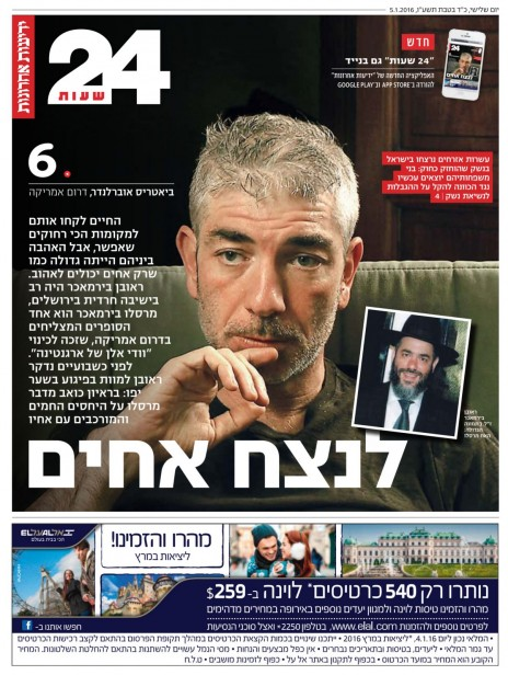 yedioth-24hours512016