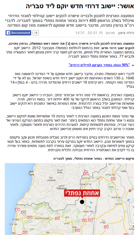 אתר ynet מדווח על יישוב דרוזי חדש באחוזת נפתלי, 6.1.15
