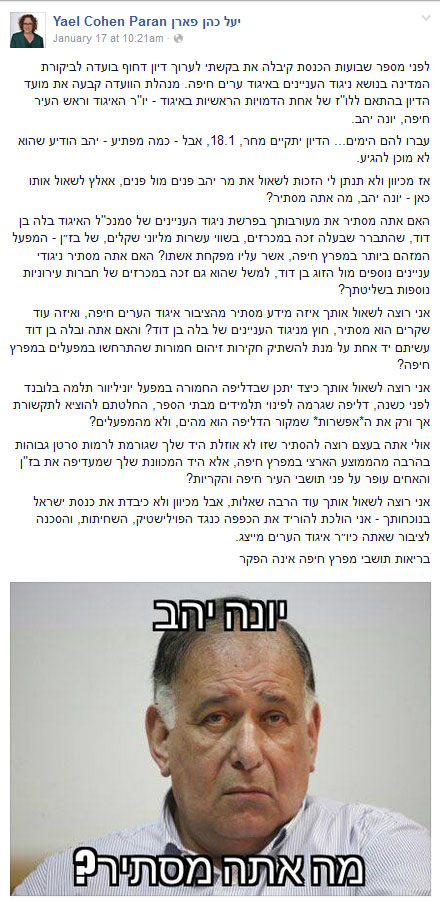 """פוסט של ח""""כ יעל כהן-פארן נגד יונה יהב, 17.1.16 (צילום מסך)"""