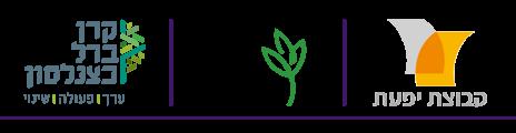 לוגו קרן ברל כצנלסון, עמותת סיכוי, קבוצת יפעת