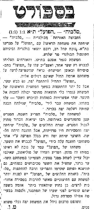 """כיבוש השער הראשון בתקשורת הספורט הישראלית, """"דבר"""", 7.4.1933"""