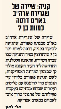 """""""ישראל היום"""", 19.4.2016"""