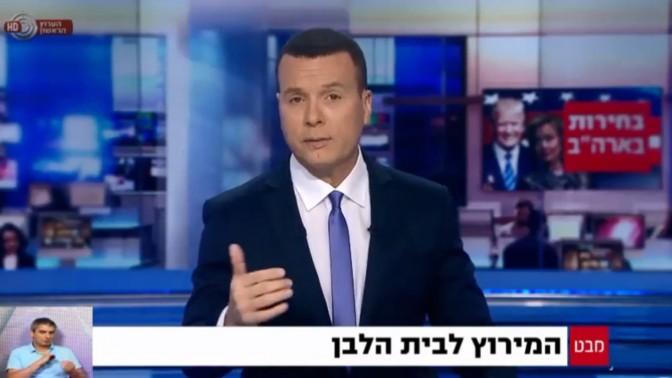 """יעקב אילון מדווח על סקר ליהודים בלבד ומציג אותו כסקר המייצג את """"הישראלים"""", """"מבט"""", 24.4.16 (צילום מסך)"""