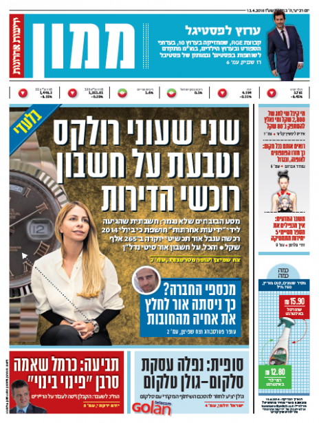 yedioth_mamon_1342016