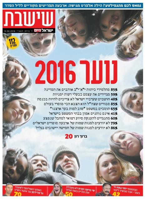 israel-hayom-shishabat1542016
