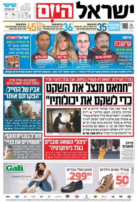 israel-hayom1542016