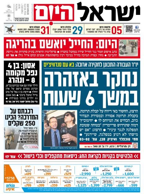 israel-hayom1842016